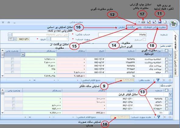 فرم شناخت ثبت سیستم حسابداری