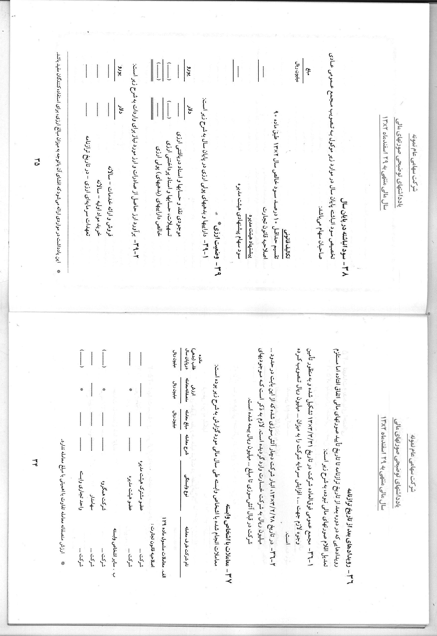 آزمون محتوا سایر حسابها واسناد پرداختنی در حسابرسی